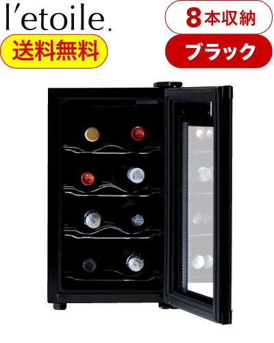 【送料無料】【ブラック】レトワール ワインクーラー(l'etoile winecooler)ブラック 8本用(WCE-8B)※配送は佐川便のみ(代引不可地域あり)※同梱、ラッピング、のし不可【ワインクーラー】【ワインセラー】