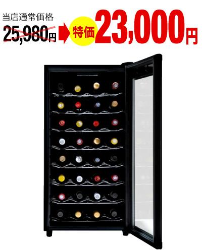 送料無料 ワインセラー 32本 用 レトワール ワインクーラー ブラック(WCE-32) ※配送は佐川便のみ(代引不可地域あり) ※同梱、ラッピング、のし不可 家庭用 激安 32本収納