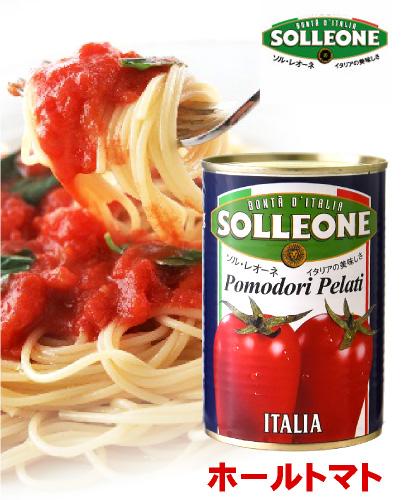 ソル レオーネ ショップ 高品質 ホールトマト缶 400g ×1缶 1~2個迄ワイン 賞味期限:2023年6月30日 =750ml 11本と同梱可 トマト缶