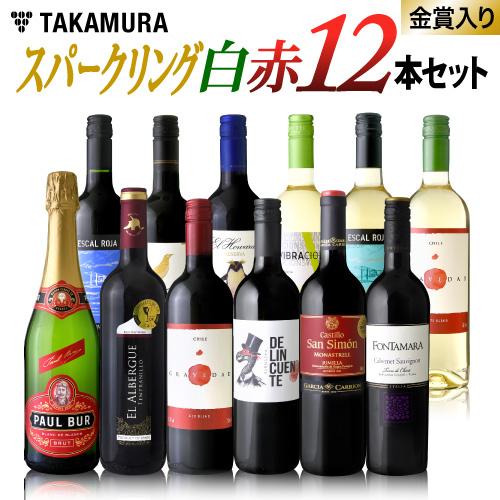 ワインセット>ワインセット 本数別>12本ワインセット>1本たったの610円!美味しい選りすぐり12本セット♪