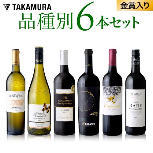 ワイン会、ソムリエの勉強や資格試験の対策にピッタリ♪ ワインセット 送料無料 第33弾 代表的なブドウ品種を飲み比べ 白2赤4本 知ればもっと、ワインの楽しみ広がる♪(追加6本同梱可)(代引き クール便別途) [T]