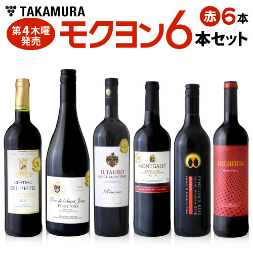 ワインセット 赤 2020年3月度 モクヨンセット 金賞ワインが計4本! 全て品種の異なる個性豊かなワインが勢揃い♪ 6本 赤ワインセット(送料別 追加6本同梱可)(代引き クール便別途) [T]