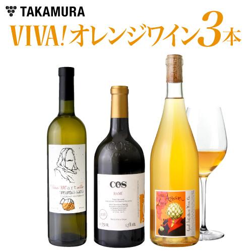 オレンジ・ワイン3本