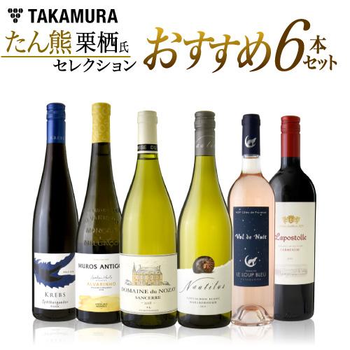 おすすめワイン6本