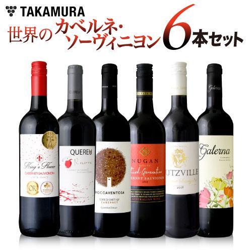 スバリ カベルネ ソーヴィニヨン好き必見の赤ワインセット ワインセット 評価 赤 送料無料 第20弾 期間限定送料無料 世界の人気品種を味わいつくす 追加6本同梱可 T カベルネソーヴィニヨン 6本 セット 赤ワイン