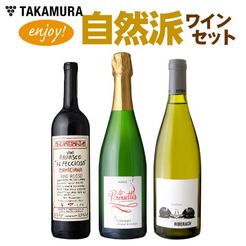 自然派ワイン3本セット