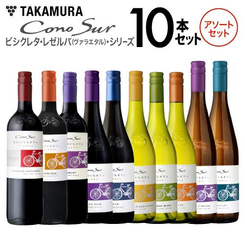 ワインセット 送料無料 好きな品種がよりどり選べる♪ 10本自由な組み合わせ! コノスル ビシクレタ レゼルバ(ヴァラエタル)アソート10本