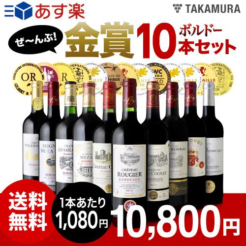 【送料無料】【第16弾】なんと、10本全部が金賞ワイン!この豪華さで、1本あたり1080円!!ボルドー満喫!金賞10本 赤ワインセット(追加2本同梱可)(代引き クール便別途)[A][T]