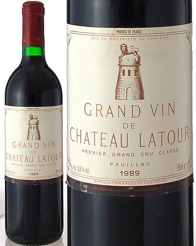 シャトー ラトゥール[1989](赤ワイン)※ラベル瓶&キャップに汚れ・破れ・傷有り※[S]