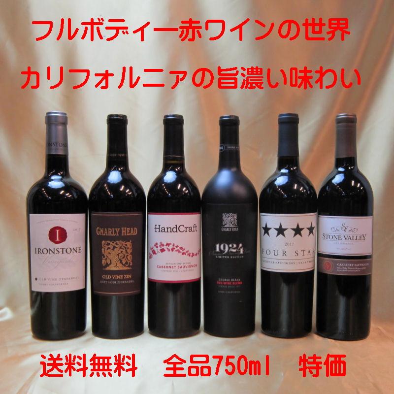 ワインセット 【送料無料】第78弾 カリフォルニア赤ワインセット 【750ml×6】【モトックス】