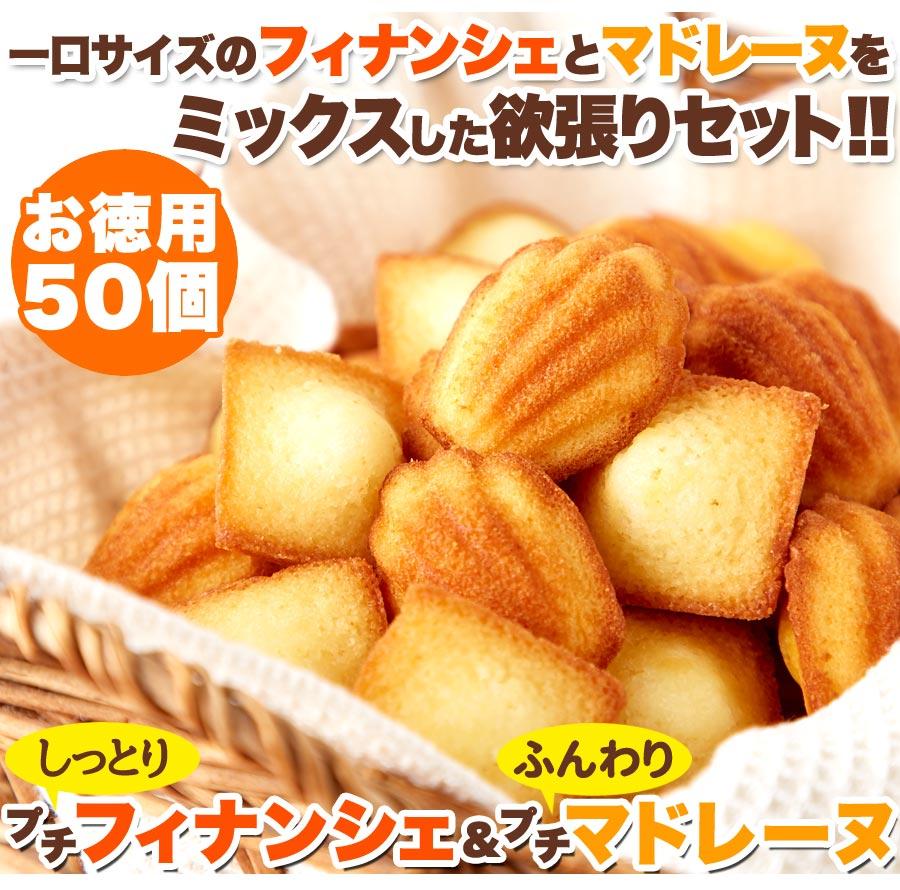 よりどり2個で送料無料|一口サイズで食べやすい!!しっ とりプチフィナンシェ&ふんわりプチマドレーヌ50個洋菓子 焼き菓子