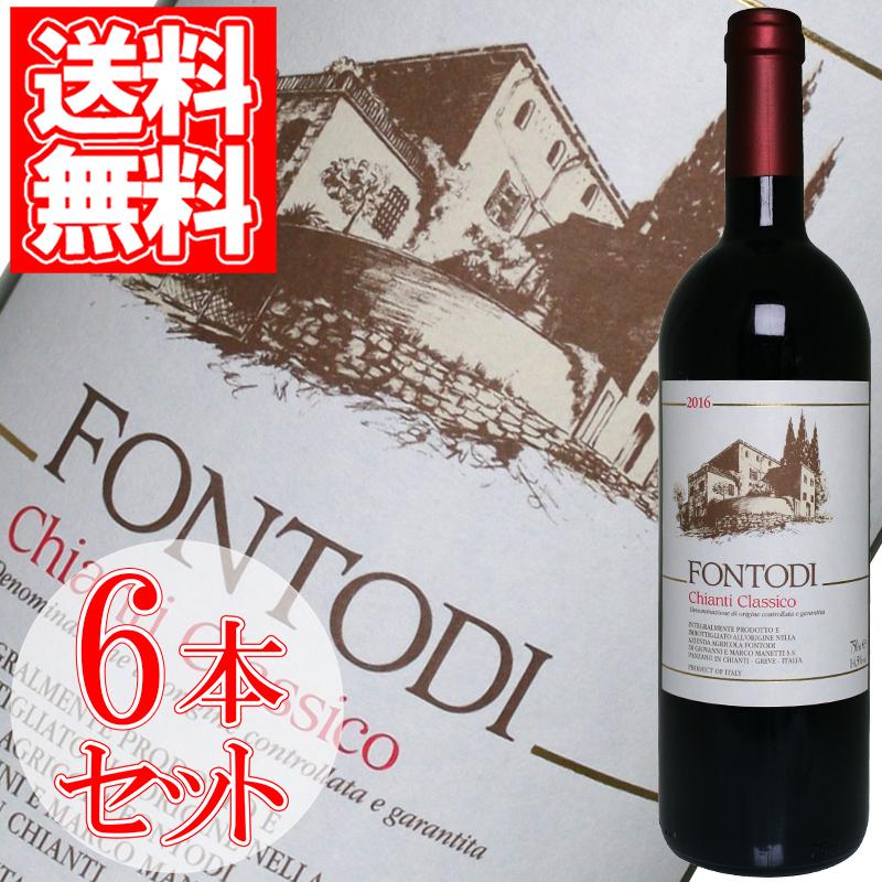 高品質新品 サンジョヴェーゼの真髄を極めるトスカーナのトップ生産者 キアンティ クラッシコ フォントディ 赤ワイン 送料0円 イタリア 750ml 6本セット