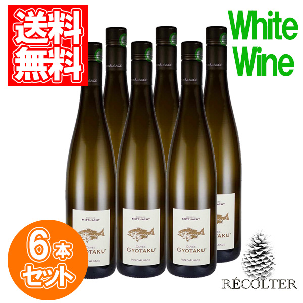 ドメーヌ・ミットナット・フレール キュヴェ・ギョタク 2015 お得な6本セット 750mlアルザス 白ワイン