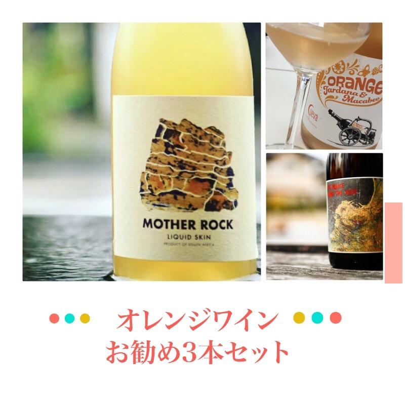 初心者にもお勧め 驚きの高品質ナチュラルワイン オレンジワイン3本セット 1 リキッドスキン 生産者 マザーロックワイン 2 トゥザマイケ エムシーステンダ ビオワイン クエヴァ 豪華な 3 オレンジ 訳あり ワインセット