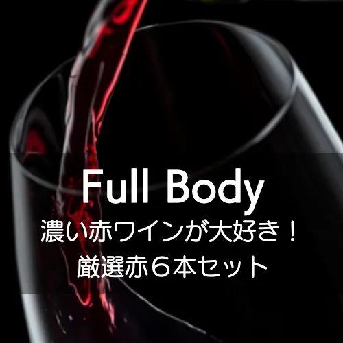 濃い赤ワインが大好きです!厳選に厳選を重ねた赤6本セット【ワインセット】