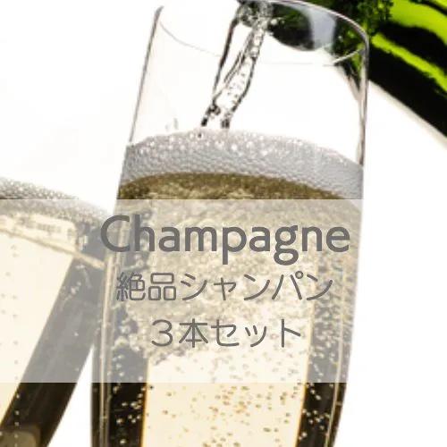 ワインホリックの厳選ワインセット フランス・シャンパーニュ絶品シャンパン3本セット!【ワインセット】
