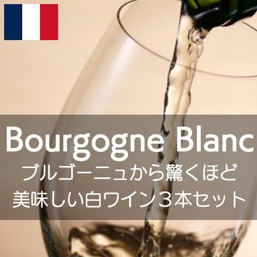 世界で最も魅力的な白ワインの生産地ブルゴーニュから驚くほど美味しい白ワイ ン3本セットを!【ワインセット】