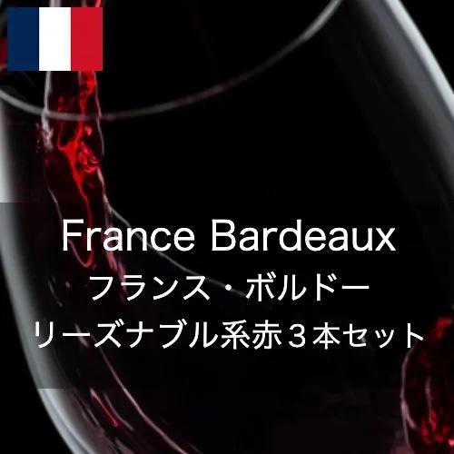 ワインホリックの厳選ワインセット フランス・ボルドー・リーズナブル・得旨3本セット【ワインセット】