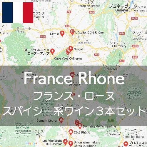 【50%OFF】 フランス・コート・デュ・ローヌ、スパイシー系ワイン絶品3本セット【ワインセット】, アンファン 3d78d642