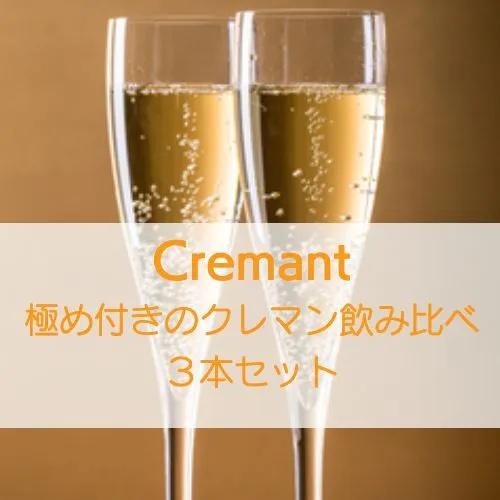 極めつけのクレマン飲み比べ3本セット【ワインセット】
