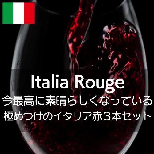今最高に素晴らしくなっている極めつけのイタリアワイン!【ワインセット】