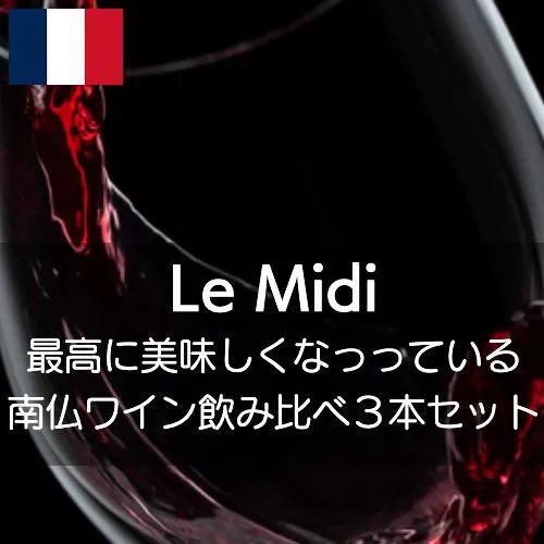 今最高に素晴らしくなっている極めつけの南仏ワイン!【ワインセット】