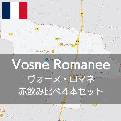 フランス・ブルゴーニュ、ヴォーヌ・ロマネ飲み比べセット【ワインセット】