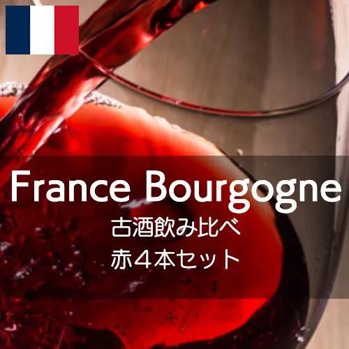 フランス・ブルゴーニュ、古酒飲み比べセット【ワインセット】