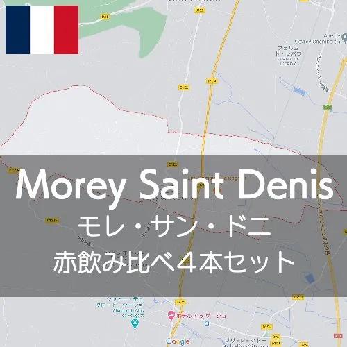フランス・ブルゴーニュ、モレ・サン・ドニ飲み比べセット【ワインセット】