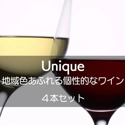 地域色あふれる個性的なワインを飲んでみたい!【ワインセット】