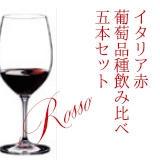 ワインホリックの厳選ワインセット イタリア赤葡萄品種飲み比べ5本セット【ワインセット】