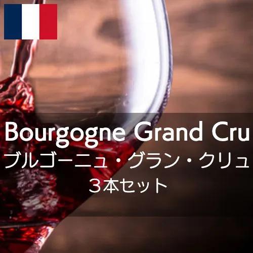 ワインホリックの厳選ワインセット ブルゴーニュ・グラン・クリュ3本セット【ワインセット】