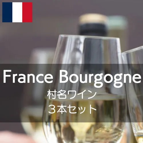 ブルゴーニュ・村名ワイン3本セット【ワインセット】