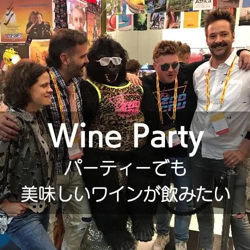 パーティでも美味しいワインが飲みたい!リーズナブル系でも最高のお勧めを!【ワインセット】