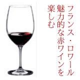 ワインホリックの厳選ワインセット フランス・ロワール魅力的な赤ワインを楽しむ【ワインセット】