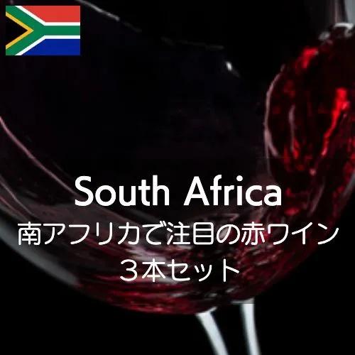 南アフリカで注目の赤ワインを知る【ワインセット】