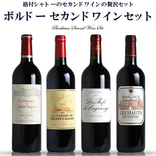 【送料無料】<第102弾> ボルドーセカンドワインセット(赤4本)【あす楽対応_関東】 赤S