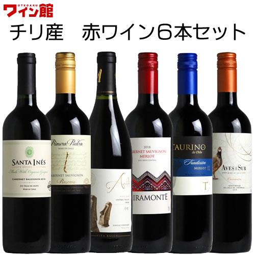 累計3 085セット完売 品質保証 大人気のチリワインが超おトクなセットになった ワイン セット 送料無料 smtb-T チリワイン6本セット 赤S 第41弾 赤6本 特価品コーナー☆