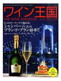 ワイン王国 No.58 特集 シャンパーニュのブラン・ド・ブラン40本