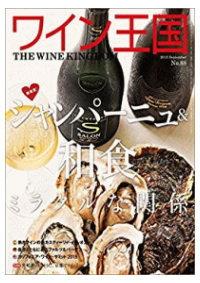 ワイン王国 No.88 特集 シャンパーニュ&和食 ミラクルな関係