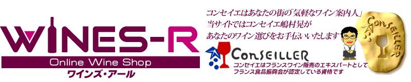 WINES-R:イタリア・チリ・スペイン等のワイン通販