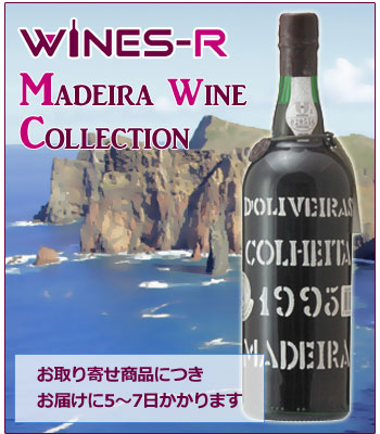 ペレイラ・ドリヴェイラ オールドワイン 1995