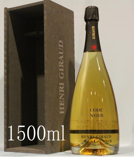 コード ノワール  アンリジロー[NV]マグナム Code Noir  Henri Giraud magnum 1500ml