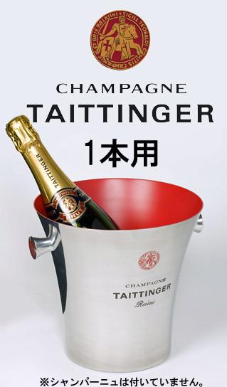 テタンジェ クーラー 1本用TAITTINGER WINE COOLER