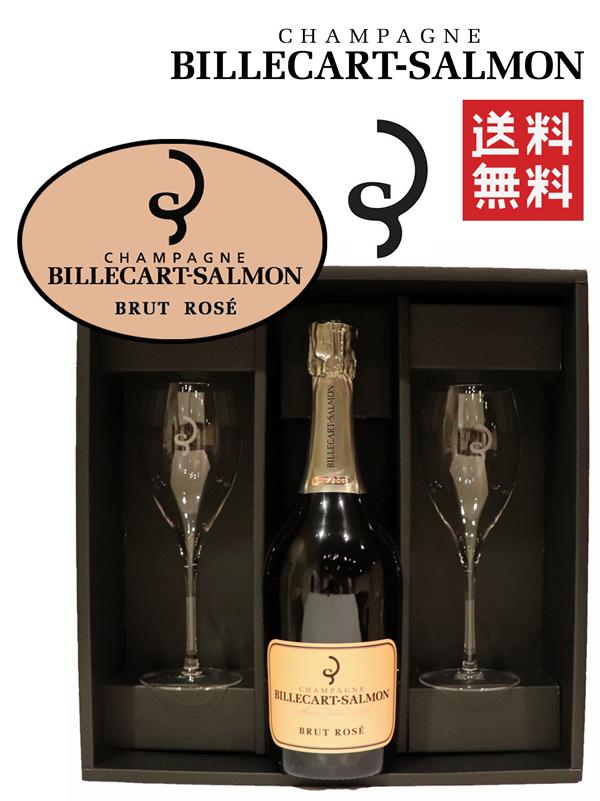 ペアグラス ビルカール サルモン ロゼ ブリュット[NV]Billecart Salmon Rose Brut 750ml グラス2客