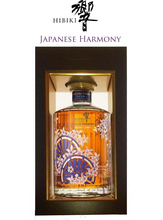 サントリーウイスキー 響 ジャパニーズハーモニー マスターズセレクト 意匠ボトルsuntory whisky hibiki JAPANESE HARMONY Master's Select 容量:700ml/度数:43度