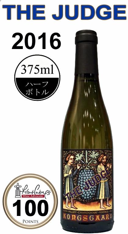 コングスガード シャルドネ ザ・ジャッジ[2016]ハーフ375ml Kongsgaard Chardonnay The Judge