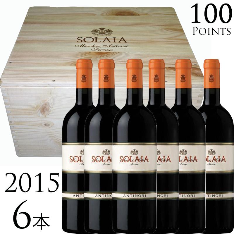 ソライア[2015] 6本セット ANTINORI SOLAIAアンティノリ トスカーナ 750ml×6本セット 木箱