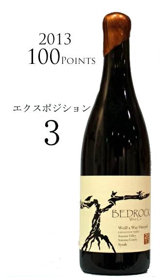 ベッドロック シラー エクスポジション・スリー3[2013]Bedrock Wine Co. Weill a Way Exposition three