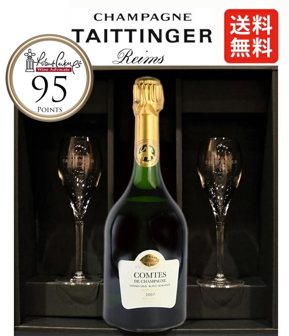 ペアグラス テタンジェ コント・ド・シャンパーニュ ブランドブラン ミレジム[2007]TAITTINGER Comtes de Champagne Blanc de Blancs Millesime 公式グラス2客付き